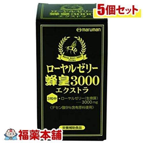 ローヤルゼリー 蜂皇3000 エクストラ(90粒入)×5個 [宅配便・送料無料] 「T60」