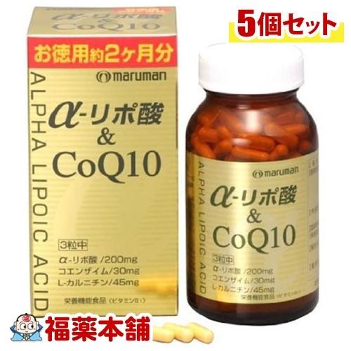 「全品・P5倍!」α-リポ酸&CoQ10(180粒)×5個 [宅配便・送料無料] *