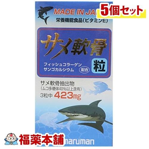 「全品・P5倍!」サメ軟骨 粒(90粒)×5個 [宅配便・送料無料] *
