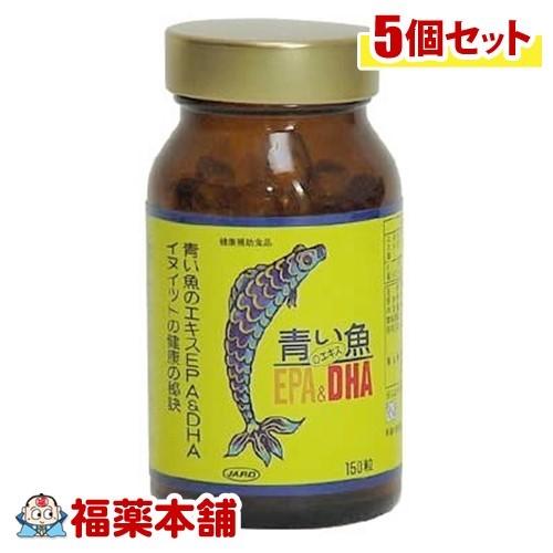 青い魚のエキス EPA&DHA(150粒入)×5個 [宅配便・送料無料] 「T60」