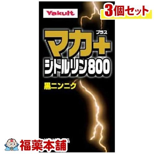 「全品・P5倍!」ヤクルト マカ+シトルリン800(180粒)×3個 [宅配便・送料無料] *