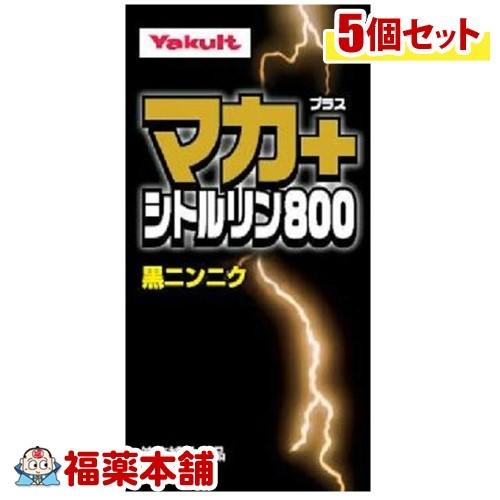 ヤクルト マカ+シトルリン800(180粒)×5個 [宅配便・送料無料] 「T60」