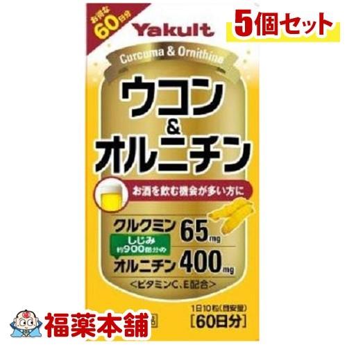 ヤクルト ウコン&オルニチン(600粒)×5個 [宅配便・送料無料] 「T60」