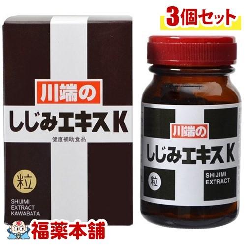 川端のしじみエキスK(粒)(110粒入)×3個 [宅配便・送料無料] 「T60」