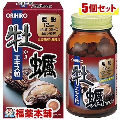 新牡蠣エキス粒(120粒)×5個 [宅配便・送料無料] 「T60」