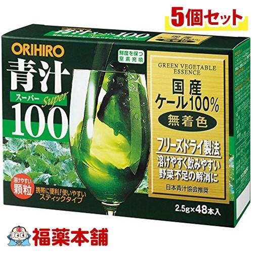 「全品・P5倍!」オリヒロ 青汁スーパー100(2.5gx48包入)×5個 [宅配便・送料無料] *