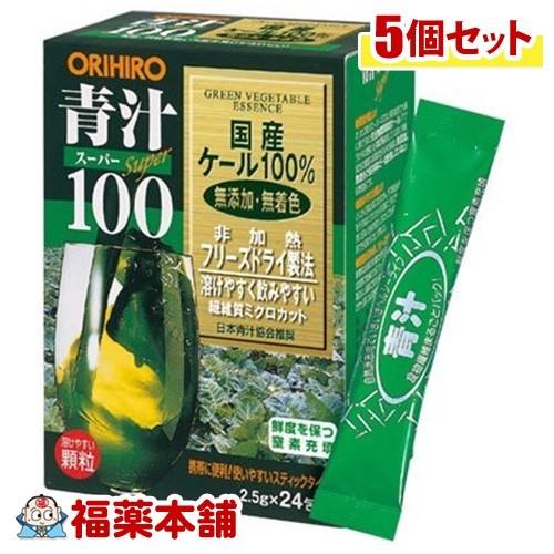 オリヒロ 青汁スーパー100(2.5gx24包入)×5個 [宅配便・送料無料] 「T80」