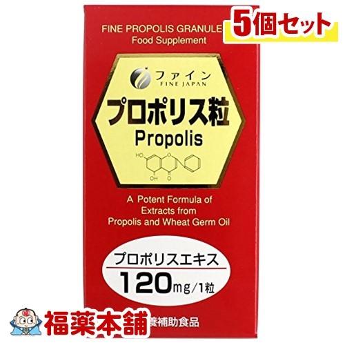 ファイン プロポリス粒(460mgx120粒)×5個 [宅配便・送料無料] 「T60」