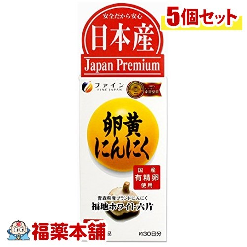 「全品・P5倍!」ファイン 卵黄 ニンニク(120カプセル)×5個 [宅配便・送料無料] *