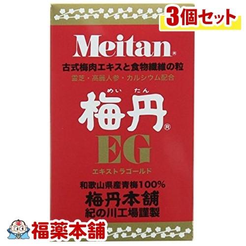 梅丹(メイタン) エクストラゴールド(EG) 75g×3個 [宅配便・送料無料] 「T60」