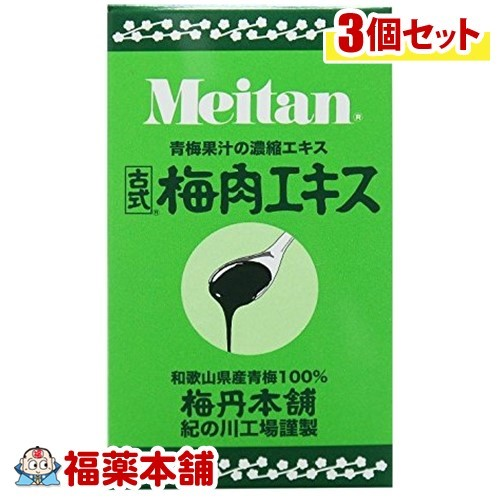 「全品・P5倍!」梅丹(メイタン)古式梅肉エキス 90g×3個 [宅配便・送料無料] *