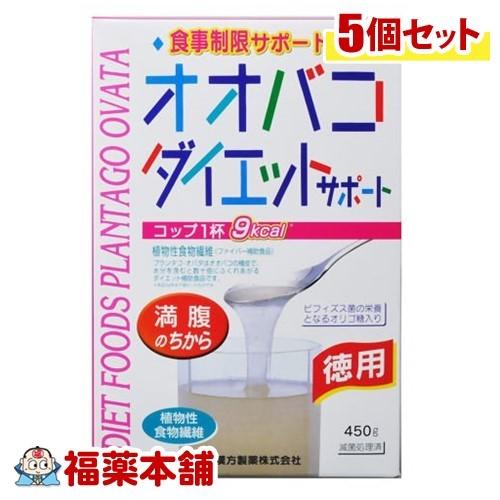 「全品・P5倍!」山本漢方 オオバコダイエットサポート(450g)×5個 [宅配便・送料無料] *