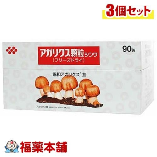 アガリクス顆粒 シンワ 1.1g×(90包)×3個 [宅配便・送料無料] 「T80」
