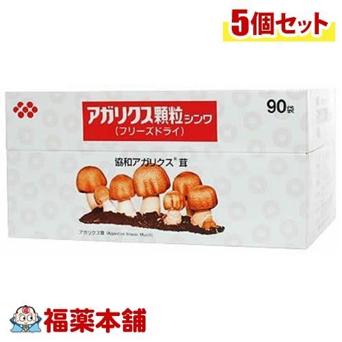アガリクス顆粒 シンワ 1.1g×(90包)×5個 [宅配便・送料無料] 「T80」