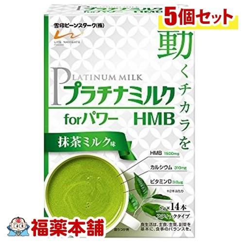 「全品・P5倍!」プラチナミルク フォー パワー HMB 抹茶ミルク味 スティックタイプ(8gx14本入)×5個 [宅配便・送料無料] *