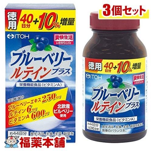 井藤漢方 ブルーベリールテインプラス(132粒)×3個 [宅配便・送料無料] 「T60」