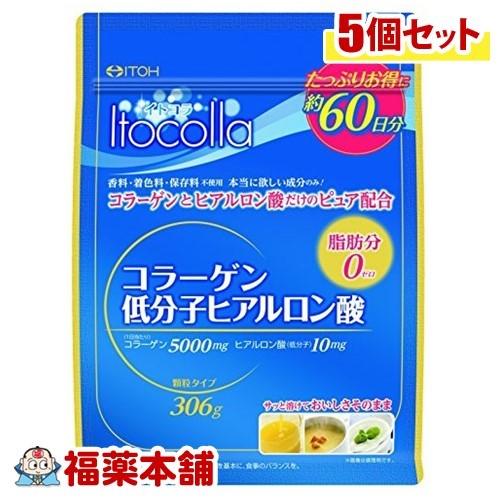 井藤漢方 イトコラ コラーゲン低分子ヒアルロン酸 60日分(306g)×5個 [宅配便・送料無料] 「T60」