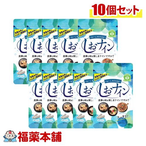 しおナイン 48cap×10袋[ゆうパケット・送料無料]
