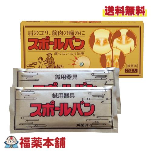 祐徳薬品 スポールバン 20本入 [ゆうパケット・送料無料]