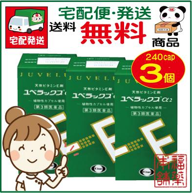 【第3類医薬品】ユベラックスα2(240cap×3箱)[宅配便・送料無料]
