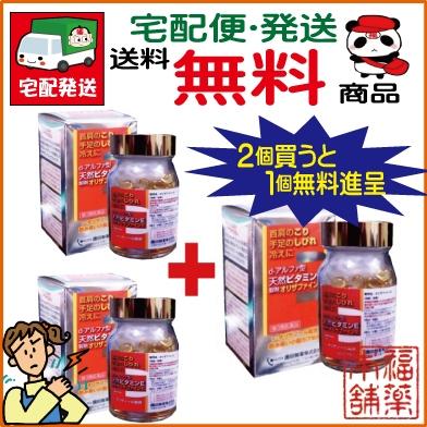 【第3類医薬品】オリザファインE 240cap(2個プラス1個)[宅配便・送料無料]
