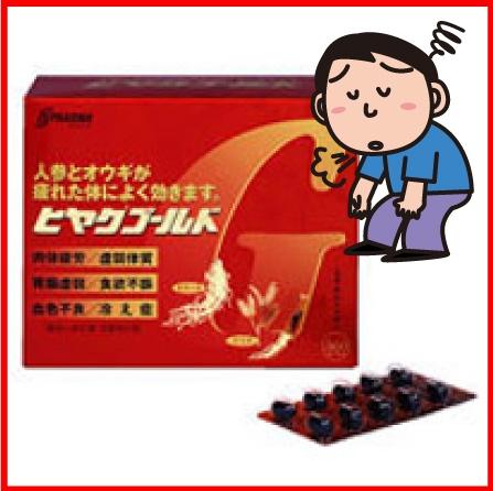 【第3類医薬品】ヒヤクゴールド (360cap)[宅配便・送料無料]