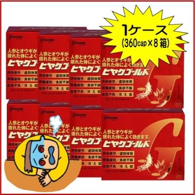 【第3類医薬品】ヒヤクゴールド 1ケース(360cap×8箱)[宅配便・送料無料]