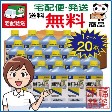 【第3類医薬品】消毒用エタノール(500ml)1ケース(20本入)[宅配便・送料無料]