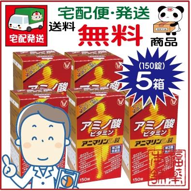 【第3類医薬品】アニマリンL錠(150錠×5箱)【アミノ酸】[宅配便・送料無料]