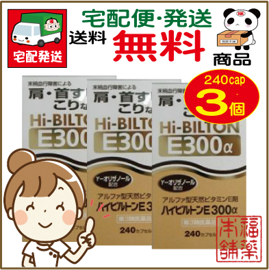 【第3類医薬品】ハイビルトンE300アルファ(240cap×3箱)[宅配便・送料無料]