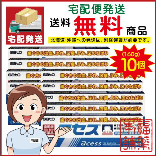 【第3類医薬品】佐藤製薬 アセス 160g×10本 [宅配便・送料無料]