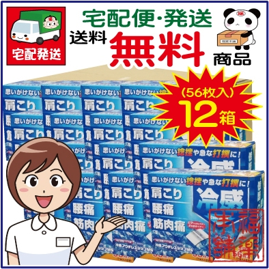 【第3類医薬品】アウチレスシップMS 冷感 1ケース(56枚×12箱)[宅配便・送料無料]