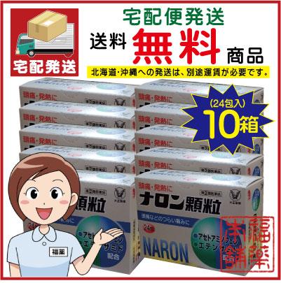 【第(2)類医薬品】ナロン顆粒(24包×10箱)[宅配便・送料無料]