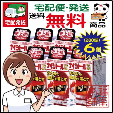 【第2類医薬品】ナイシトール85a(280錠×6個)[宅配便・送料無料]