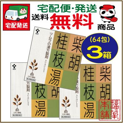 【第2類医薬品】ツムラ 柴胡桂枝湯(さいこけいしとう)(64包×3箱)[宅配便・送料無料]