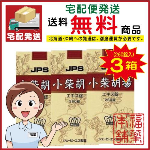 【第2類医薬品】JPS 小柴胡湯エキス錠N 260錠×3個 【宅配便・送料無料】