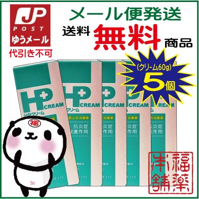 【第2類医薬品】HPクリーム(60g×5本)[ゆうパケット・送料無料]
