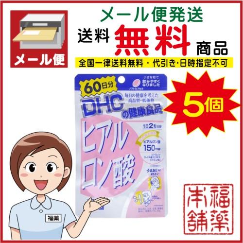 DHC ヒアルロン酸 120粒(60日分)×5個 [DHC健康食品] [ゆうパケット・送料無料]
