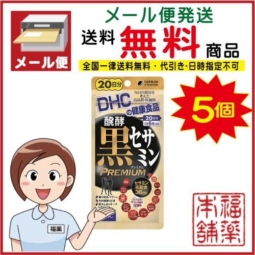 DHC 醗酵黒セサミンプレミアム 120粒(20日分)×5個 [DHC健康食品] [ゆうパケット・送料無料]