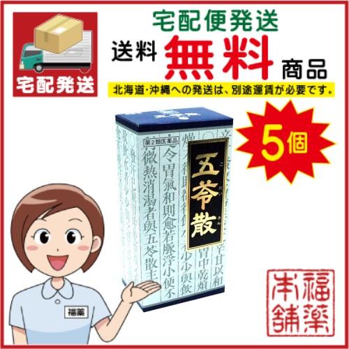 【第2類医薬品】クラシエ漢方 五苓散 45包×5箱 [宅配便・送料無料]
