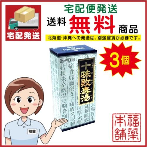 【第2類医薬品】クラシエ漢方 十味敗毒湯 45包×3箱 [宅配便・送料無料]