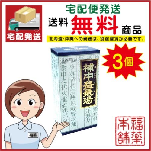 【第2類医薬品】クラシエ漢方 補中益気湯 45包×3箱 [宅配便・送料無料]