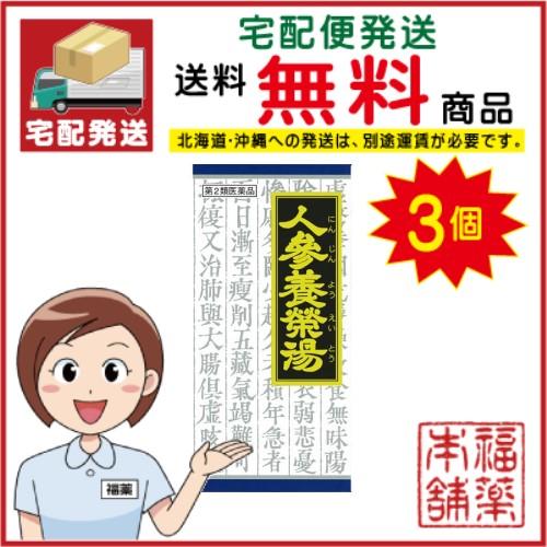 【第2類医薬品】クラシエ漢方 人参養栄湯 45包×3箱 [宅配便・送料無料]