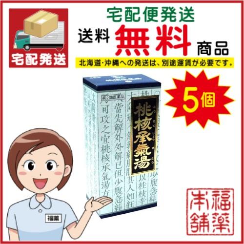 【第2類医薬品】クラシエ漢方 桃核承気湯顆粒 45包×5箱 [宅配便・送料無料]