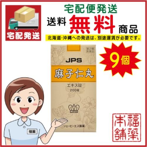 【第2類医薬品】JPS 麻子仁丸エキス錠N 200錠×9個 【宅配便・送料無料】