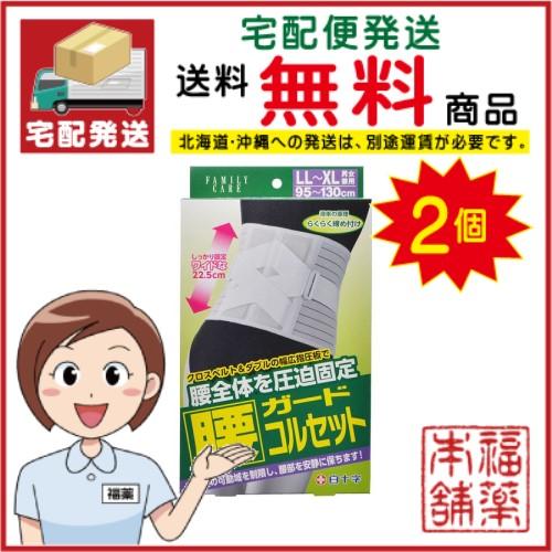 ファミリーケア 腰ガードコルセット LL-XL×2個【宅配便・送料無料】