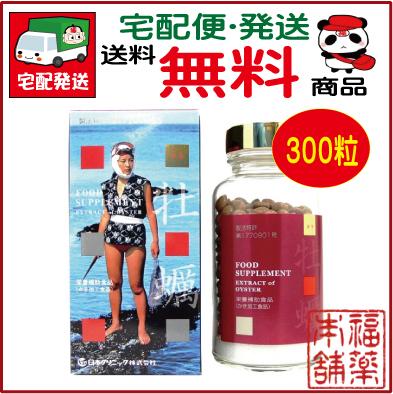 牡蠣(600粒)【かき肉エキス】【日本クリニック】[宅配便・送料無料]