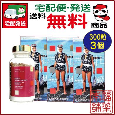 牡蠣(600粒×3個)【かき肉エキス】【日本クリニック】[宅配便・送料無料]