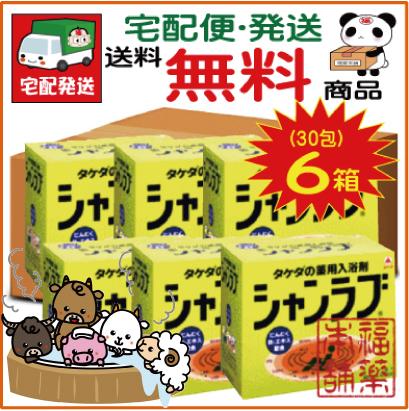 薬用入浴剤 シャンラブ(生薬の香り)(30包×6箱)[宅配便・送料無料]