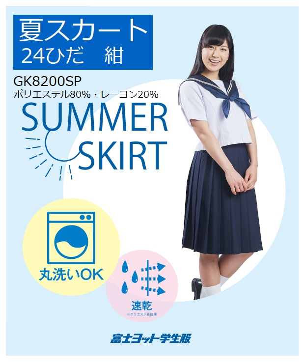 富士ヨット学生服 夏用女子24枚車ひだスカート カラー:紺(普通寸)ウエストW60~W78スカート丈50~68